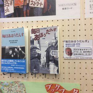 会場ではストリートをテーマにした本が展示されています
