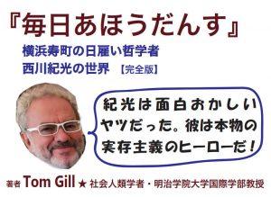 Kimitsu-popGill_1