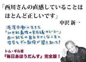 Kimitsu-popNakazawa_1